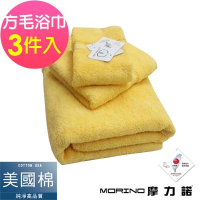 MORINO摩力諾 美國棉素色緞條方毛浴三件組-鵝黃