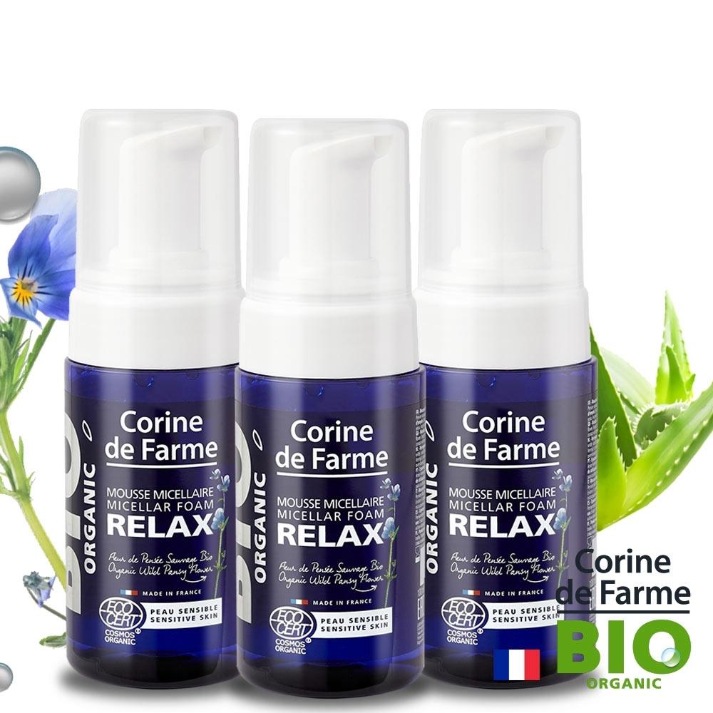 法國黎之芙BIO認證有機三色菫2合1潔顏卸妝慕斯100ml三入