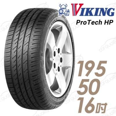 【維京】PTHP 運動操控輪胎_送專業安裝_單入組_195/50/16 88V(PTHP)