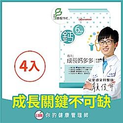 專利成長鈣多多x4盒(加贈專利南極磷蝦油軟膠囊)