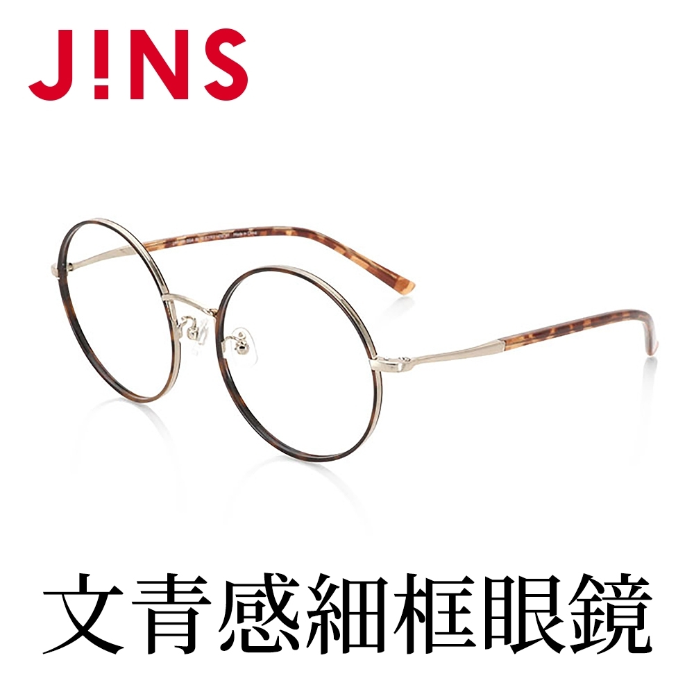 JINS 文青感金屬細框眼鏡(ALMF18S354)