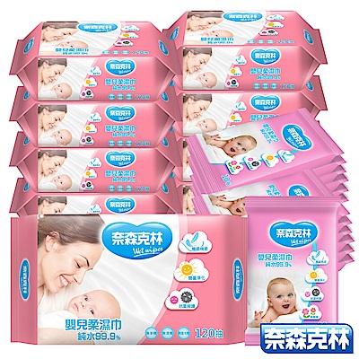 奈森克林 嬰兒純水柔濕巾20件組(120抽x8包+10抽x12包)