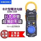 【HIOKI】卡片型電流勾表/鉗型表/數位型交流鉤表 3280-10F