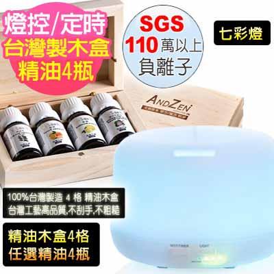 ANDZEN超音波水氧機(AZ-2300S)+台灣製造木盒可裝4瓶+贈精油任選4瓶