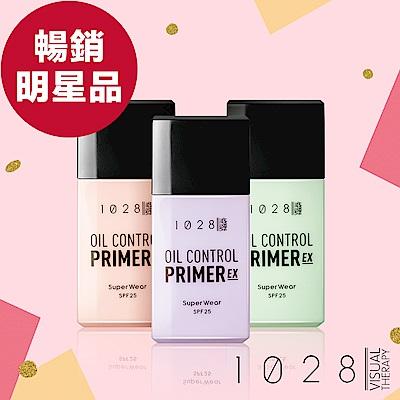 【新品】1028 超控油 透亮飾底乳EX版