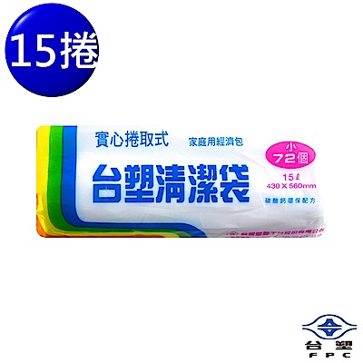 台塑 實心 清潔袋 垃圾袋 (小) (透明) (15L) (43*56cm) (15捲)