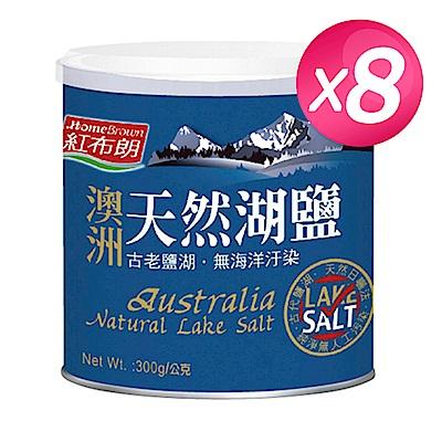 紅布朗 澳洲天然湖鹽x8罐(300g/罐)