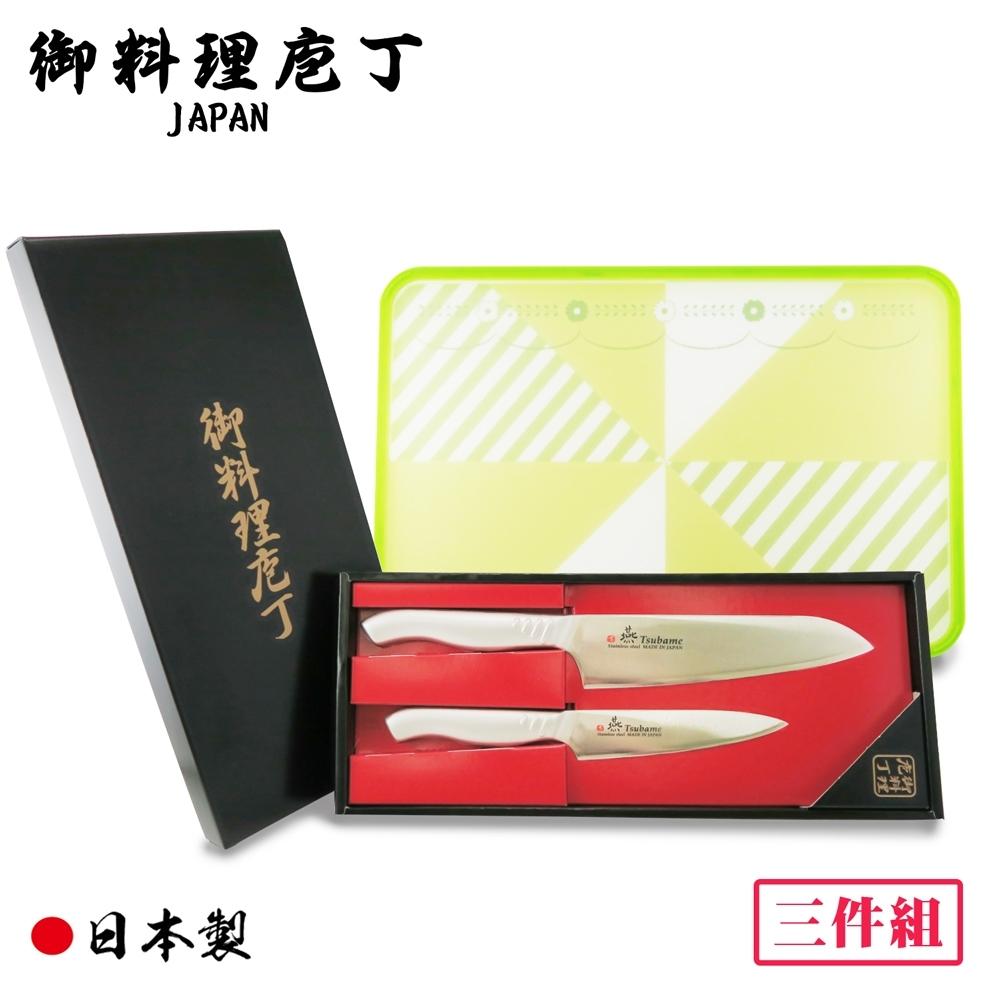 【御料理庖丁】日本製燕三條一體成型不鏽鋼刀3件組(三德刀+水果刀+砧板)(快)