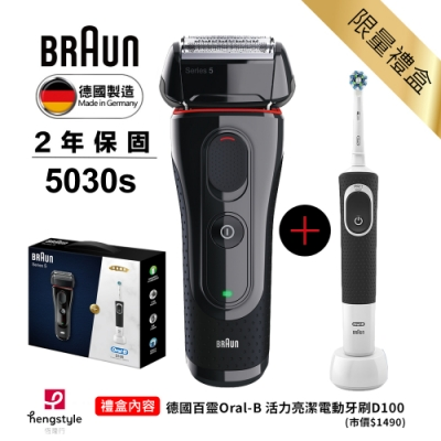 德國百靈BRAUN-新5系列靈動貼面電鬍刀 5030s (限量禮盒組-內含電動牙刷D100)