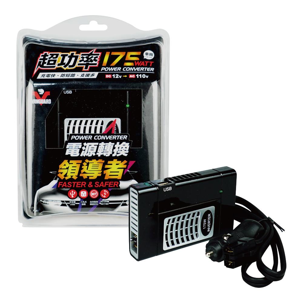 鐵甲武士-電源轉換領導者-超功率版175W
