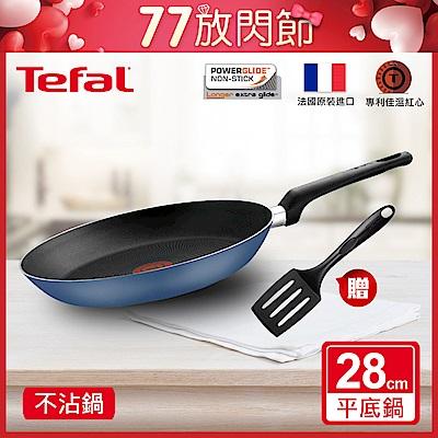 [買就送鍋鏟]Tefal法國特福 蒙馬特系列28CM不沾鍋平底鍋(時時樂)