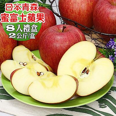 愛蜜果 日本青森蜜富士蘋果8顆禮盒(約2公斤/盒)