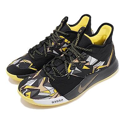 Nike 籃球鞋 PG 3 EP 明星款 運動 男鞋