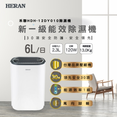 HERAN禾聯 6L 新一級能效除濕機 HDH-12DY010