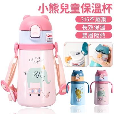 OMG 可愛動物兒童保溫杯 彈蓋吸管保溫水瓶 316不鏽鋼保溫瓶 可斜背水壺 附背帶 360ML