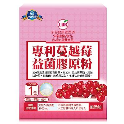 (即期品)UDR 專利蔓越莓益菌膠原粉 2盒組 (效期:20181010)