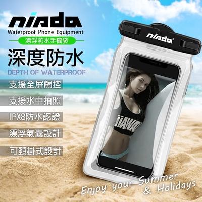 NISDA 帥氣漂浮氣囊 7吋以下手機防水袋 防水等級IPX8