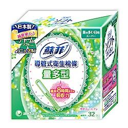 蘇菲 棉條導管式量多型  (32入/盒)