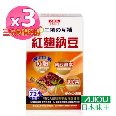 日本味王 紅麴納豆膠囊 (72粒/盒)X3