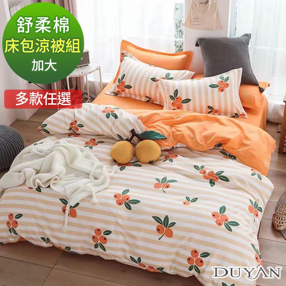 DUYAN竹漾-MIT 天絲絨-雙人加大床包涼被組-多款任選