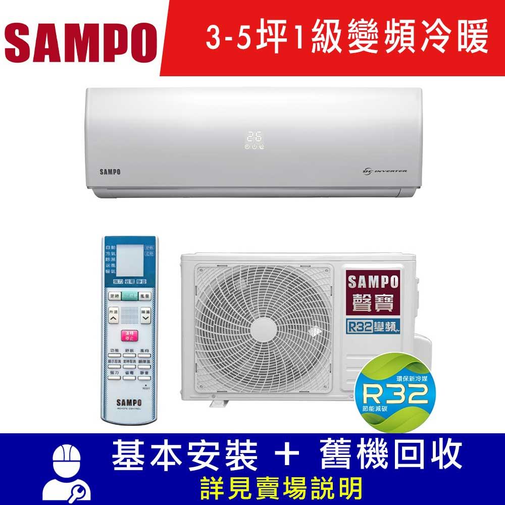 SAMPO聲寶 3-5坪 1級變頻冷暖冷氣 AU-SF22DC/AM-SF22DC 雅緻系列