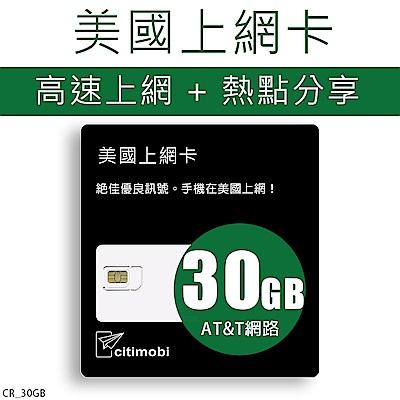 美國上網 - 30GB高速上網卡(可熱點分享)