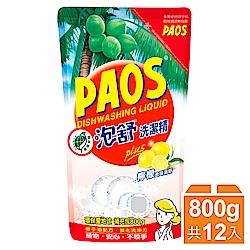 泡舒 洗潔精 檸檬去味清新-補充包800gx12包