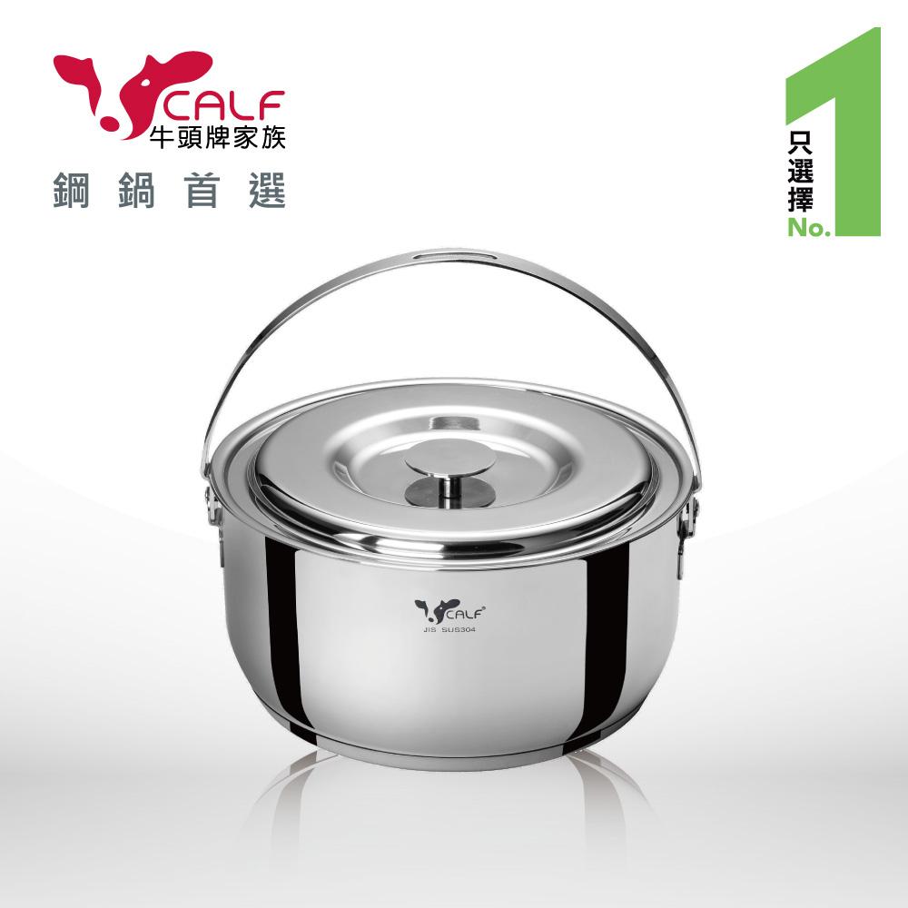 牛頭牌 新小牛調理鍋 22cm (3.8L)