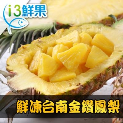 【愛上鮮果】鮮凍台南金鑽鳳梨10包組(250g±10%/份)