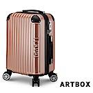 【ARTBOX】漂流詩歌 19吋剎車輪TSA海關鎖行李箱(玫瑰金)