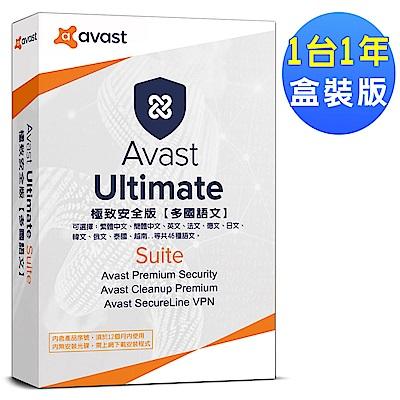 Avast 2020 極致安全1台1年盒裝版