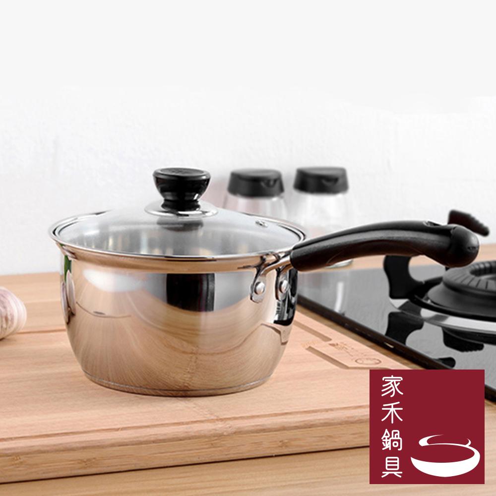 家禾鍋具 居家16CM小尺寸牛奶鍋
