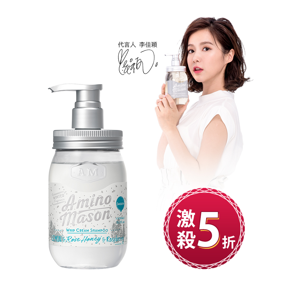 Amino Mason 冬季限定胺基酸植物清爽洗髮精-450ml