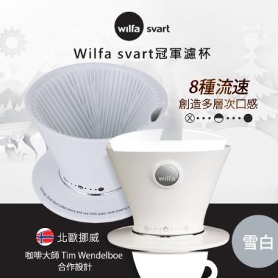 北歐Wilfa svart冠軍濾杯(三色)