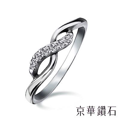 京華鑽石戒指 18K金 愛無限 0.04克拉(尾戒)