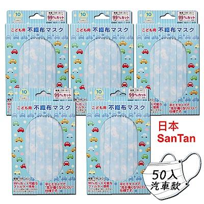 日本SanTan 兒童用不織布口罩50入組-汽車
