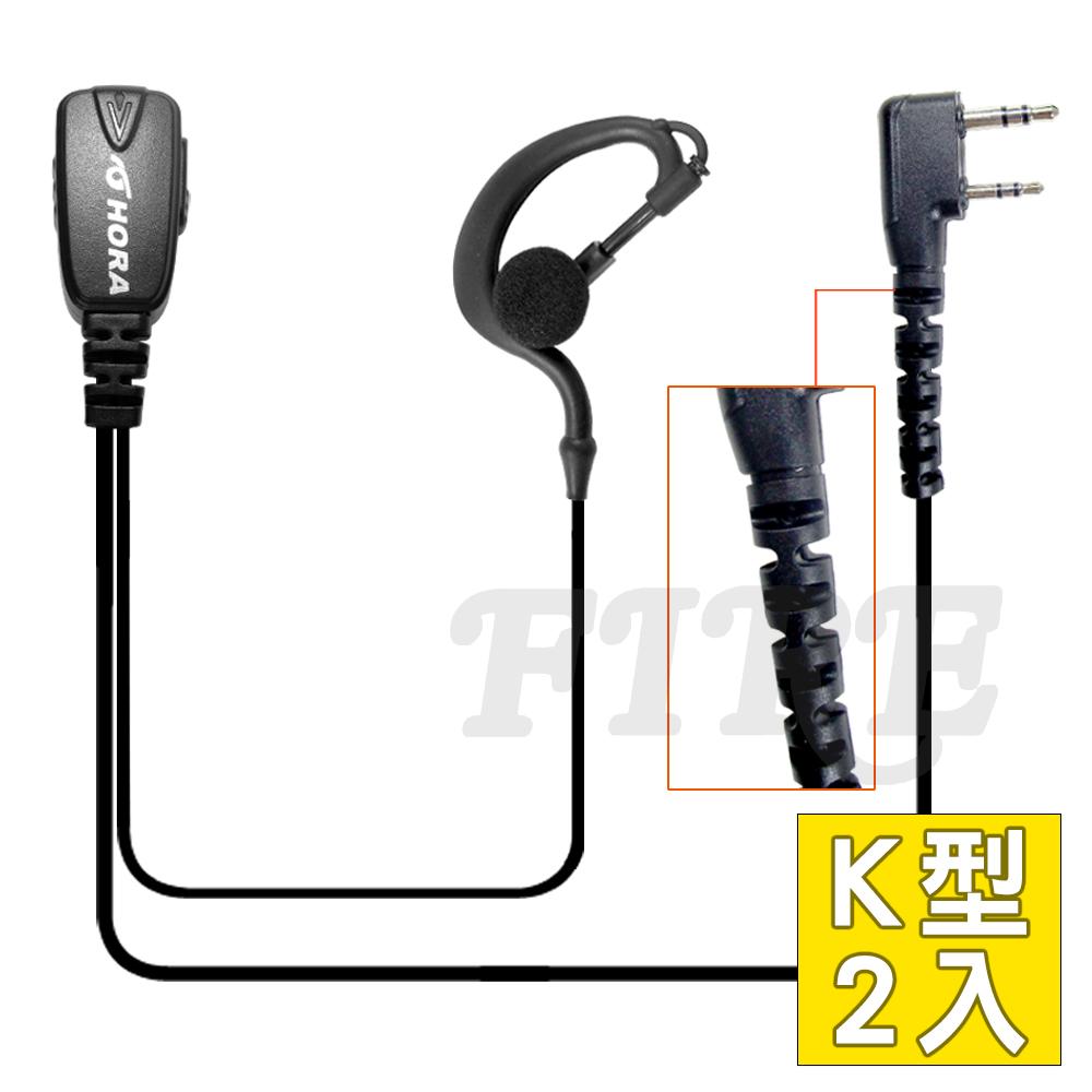 HORA HR-802EH2 無線電對講機用 耳掛式 耳機麥克風 2入