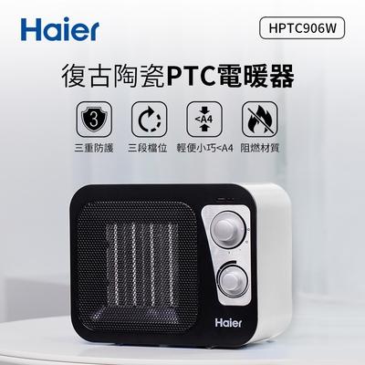 Haier海爾 復古陶瓷電暖器 HPTC906W