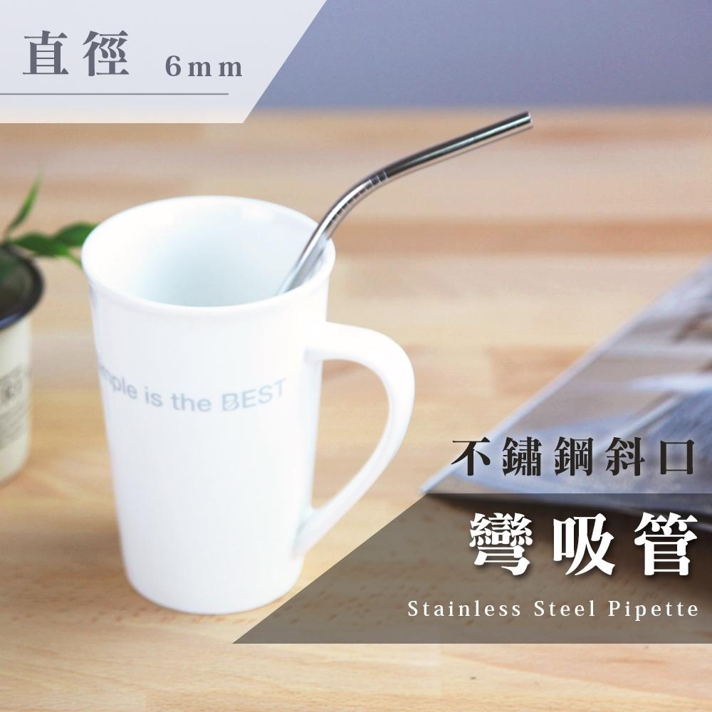316不鏽鋼環保斜口彎吸管6mm.輕量醫療等級健康無毒果汁咖啡飲料細口環保吸管不銹鋼吸管