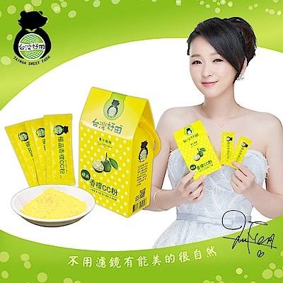 台灣好田 極品香檬CC粉(15入)
