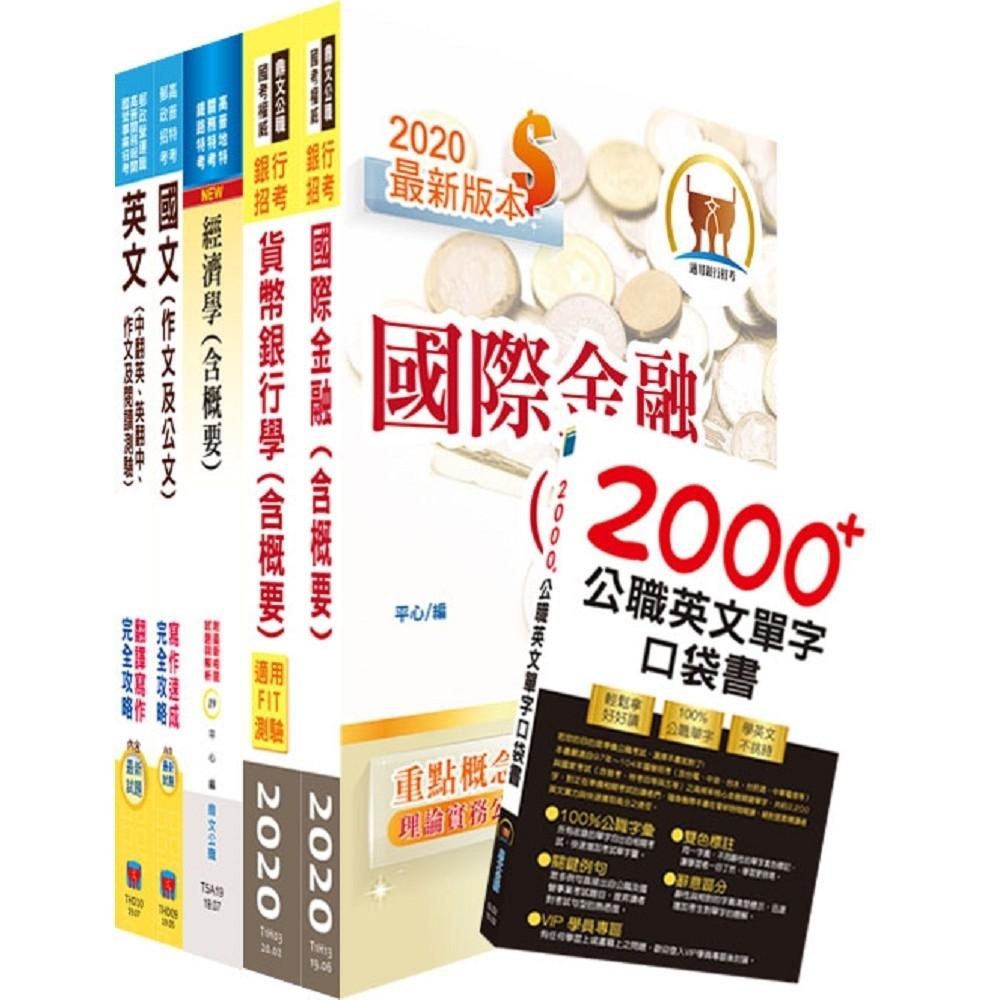 109年臺灣銀行(國際金融-南非分行儲備幹部/人員、大陸地區組)套書(贈英文單字書、題庫網帳號、雲端