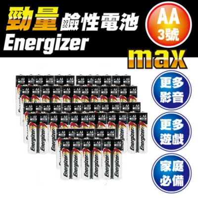 勁量Energizer 3號 鹼性電池 60入
