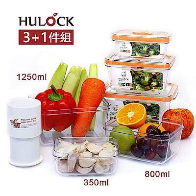【韓國HULOCK】好神抽真空長效保鮮盒3+1件組(附真空棒)橘