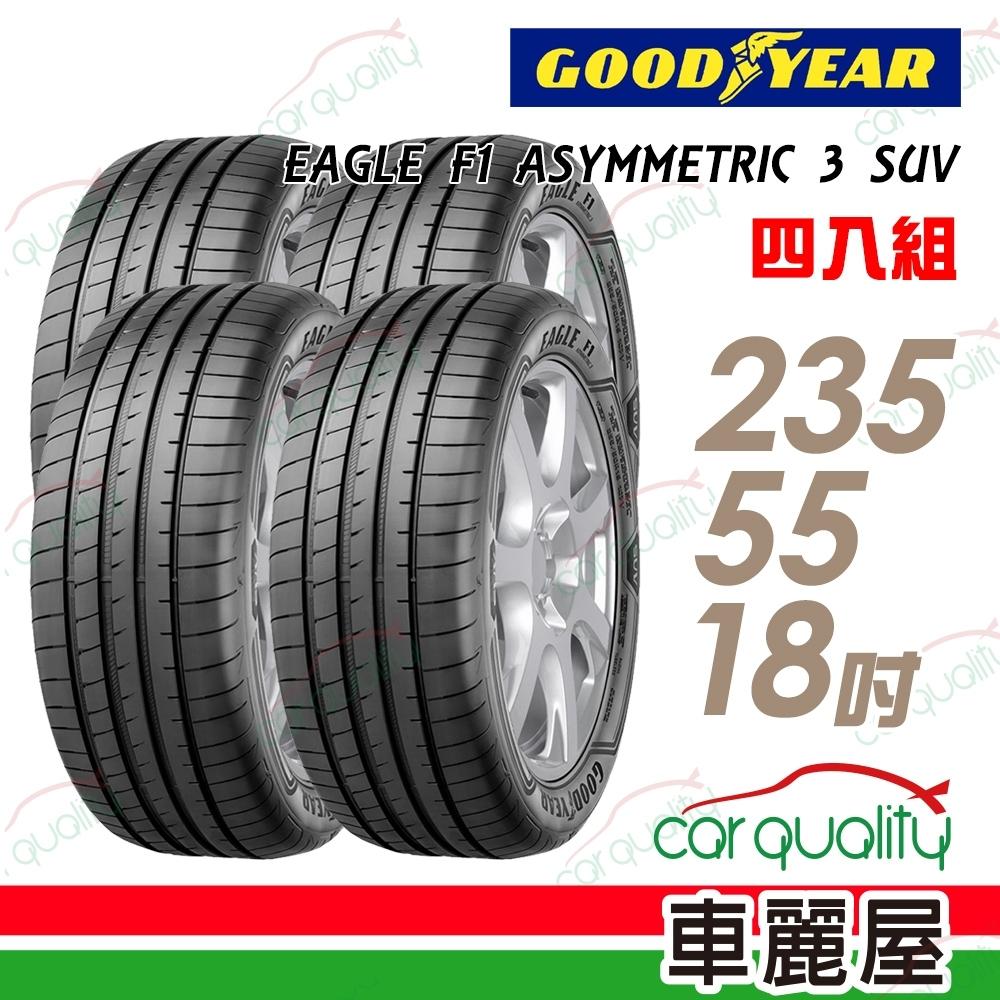 【GOODYEAR 固特異】EAGLE F1 ASYMMETRIC 3 SUV F1A3S 高性能輪胎_四入組_235/55/18