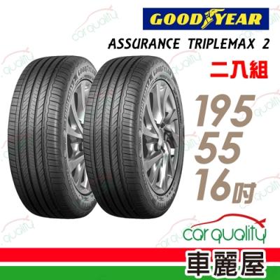 【固特異】ASSURANCE TRIPLEMAX 2 ATM2 溼地操控性能輪胎_二入組_195/55/16