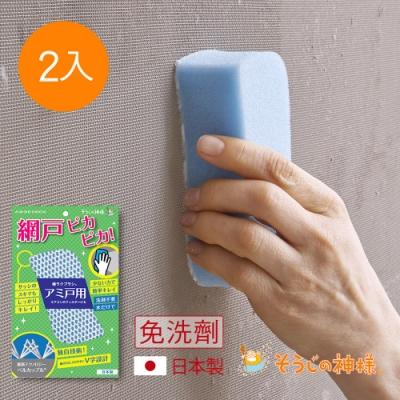 日本神樣 掃除之神 日製免洗劑紗窗2用不卡汙極省力海綿刷-2入