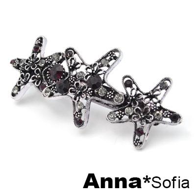 【滿額再7折】AnnaSofia 海星花續晶 純手工髮夾(墨紫鑽系)