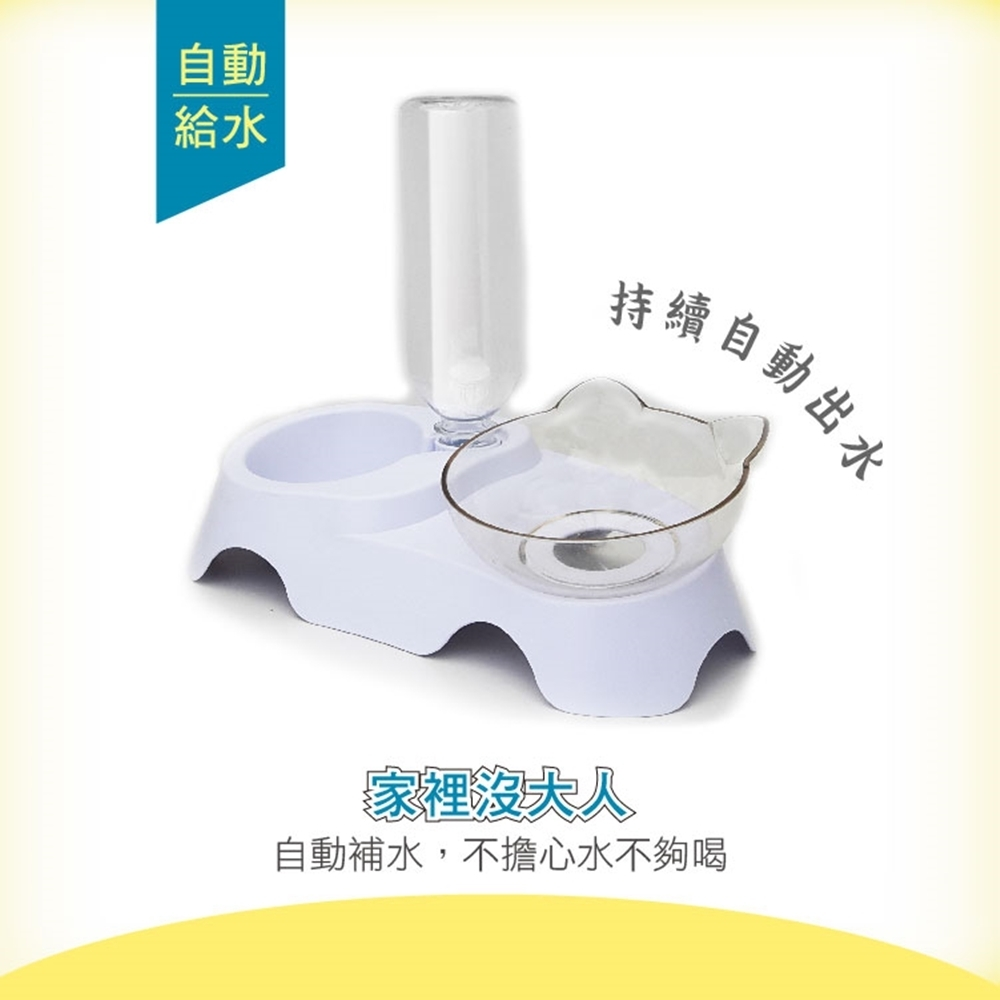 自動出水碗組【AH-222C】可調節角度 狗狗寵物貓碗 單碗 雙碗 護頸椎 貓糧碗食盆 貓盆 狗盆
