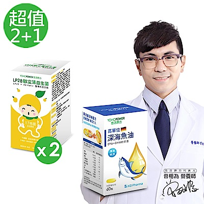 悠活原力 LP28敏立清益生菌-同口味2盒組(30條/盒)+深海魚油(60顆/盒)