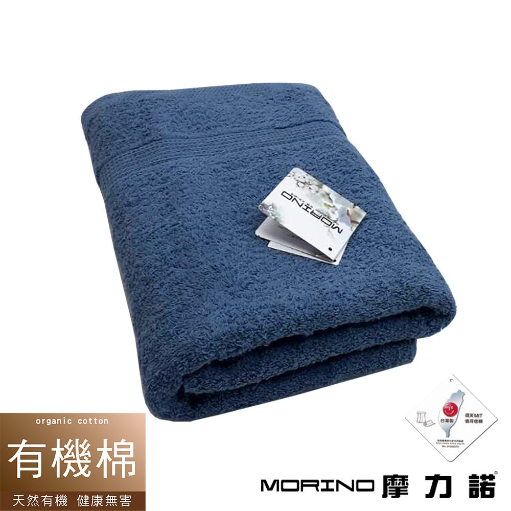 MORINO摩力諾 有機棉歐系緞條浴巾/海灘巾-藏藍